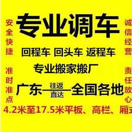 东莞道滘到鹰潭余江县货运公司往返缩略图