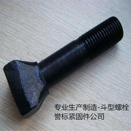 石标牌8.8级高强度斗型螺栓现货供应