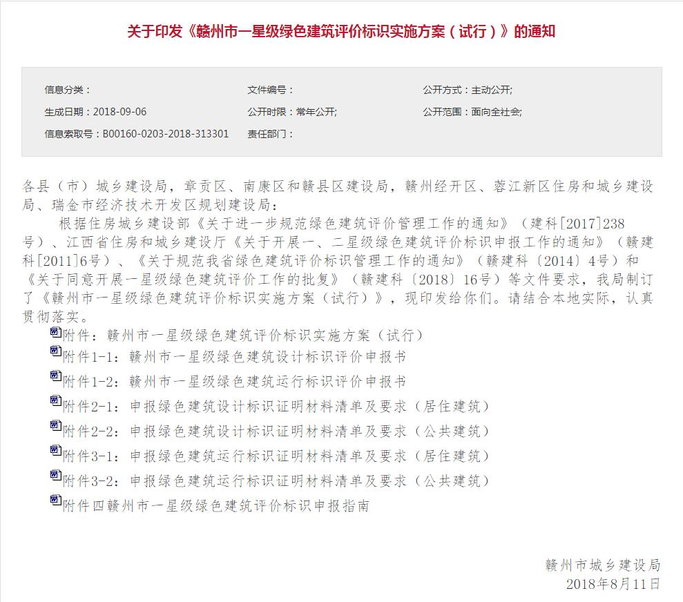 赣州市一星级绿色建筑评价标识实施方案(试行)