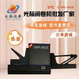 宜阳县光标阅读机多规格高品质  阅卷机销售商