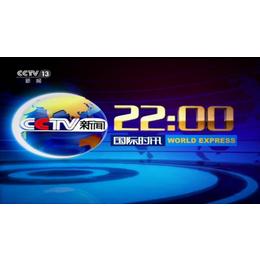 做CCTV-13央视新闻频道 国际时讯栏目广告一次多少钱