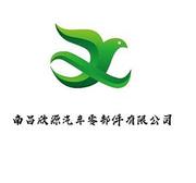 南昌欣源汽车零部件有限公司