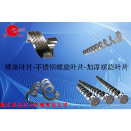 衡水昌弘批发销售各种规格型号的不锈钢锰钢螺旋叶片