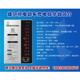 咸宁电瓶车电动车充电桩厂家