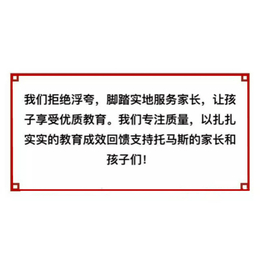 寒假托管班课程|荆州托管班|托马斯万达拼图大赛(查看)