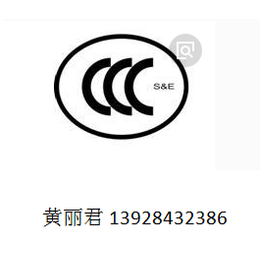 3C认证派生需要审厂吗 CCC证书派生办理多少钱流程周期缩略图