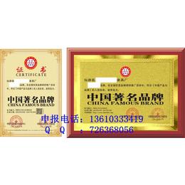 福州市怎么申报中国著名品牌证书价格多少