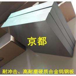 深圳供应马达铁芯冲压RG5钨钢板 日本超硬株式会社