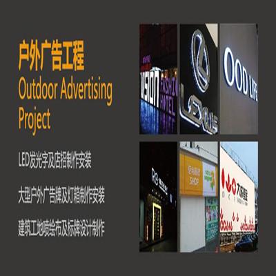 新人类广告LED显示屏制作