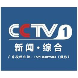 2018年CCTV-1综合频道新闻栏目广告价格表