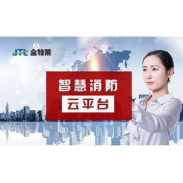 【金特莱】_智慧消防云平台_福建智慧消防云平台厂家电话
