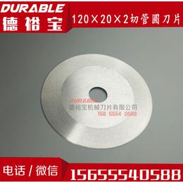 工业纸管分切机刀片120x20x2_缠绕膜纸管厂分切刀