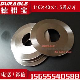 波纹管切管机刀片110x40x1.5纸管分切机刀片