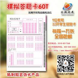 康平县学生信息卡定制  考试专用答题卡印刷厂家