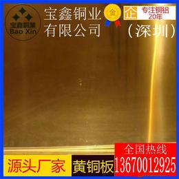 现货供应黄铜板 c26000黄铜板 热轧 雕刻黄铜板