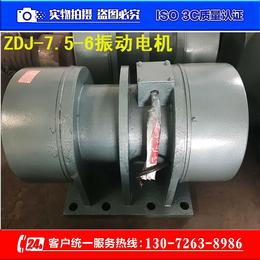 ZDJ-7.5-6振动电机 大功率