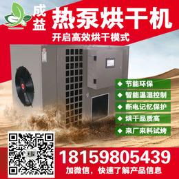 厂家直销 空气能热泵干燥设备 药材烘干机 食品烘烤工业烘房缩略图