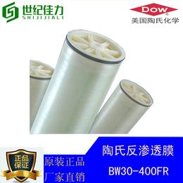 陶氏BW30-400FR原装正品抗污染RO膜反渗透膜