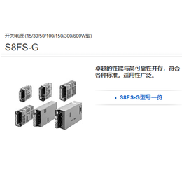S8FS-G10024CD欧姆龙开关电源