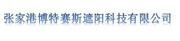 张家港博特赛斯遮阳科技有限公司