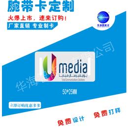 深圳 RFID手腕带 IC织带卡 织唛手腕带