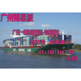 PNB广州博恩派-货物海运新加坡开船后具体多久到