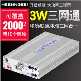 3W大功率工程三网合一手机信号放大增强扩大接收器三网234g