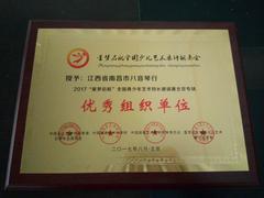 八音琴行荣誉资质3