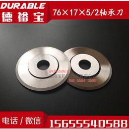 轴承圆刀片_切管圆刀片76x17x5 2气压分切刀片