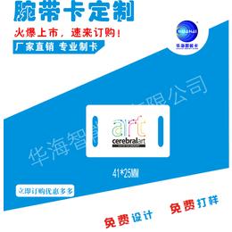 深圳 RFID手腕带 NXP C 17织带卡 织唛手腕带