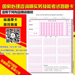 大石桥市机读卡答题卡  选择题答题卡印刷价格