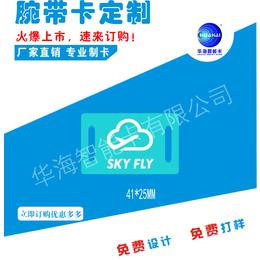 深圳 RFID手腕带 NXP 4K S70织带卡 织唛手腕带