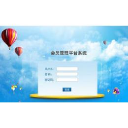 吉林双轨直销系统软件开发 山东直销软件开发公司