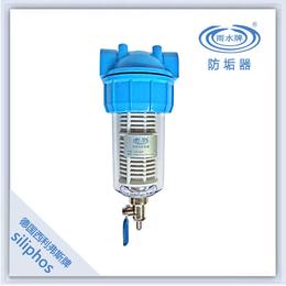 雨水牌防垢器水垢过滤器YS-8