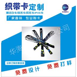 深圳华海供应 优质PVC手腕带