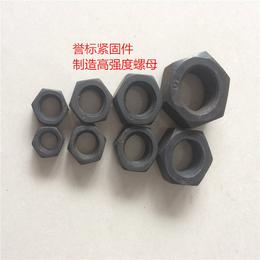 高强度螺母厂家优质产品信息 高强度螺帽生产厂家