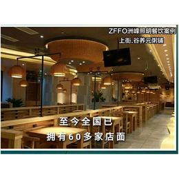 【洲峰照明】(图),平顶山主题餐厅照明图片,主题餐厅照明