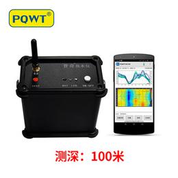 手机找水仪PQWT-M100型