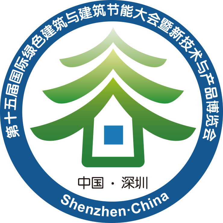 第十五届国际绿色建筑与建筑节能大会