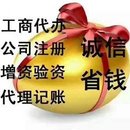 中天博雅企业管理有限公司-代理记账