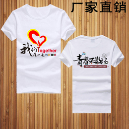 圆领广告衫T恤定制免费印字-志愿者马甲厂家定制