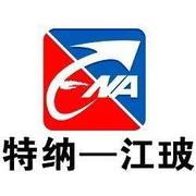 广东省特纳江玻实业发展有限公司