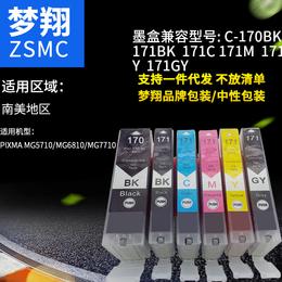 梦翔适用于 兼容 佳能 PGI-170  CLI-171墨盒