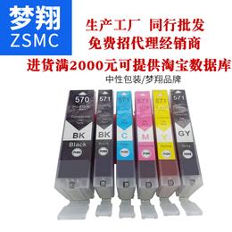 梦翔 适用于 佳能  PGI-570 CLI-571 墨盒