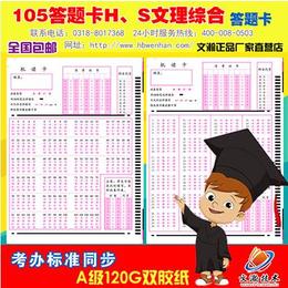 大连市甘井子区标准答题卡  考试专用答题卡定制