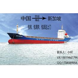 中国至新加坡海运专线双清到门-优质服务-流程简单