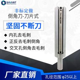 SAVANT大直径可换刀片式 弹簧式双面去毛刺修边器