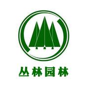 郑州丛林园林绿化工程有限公司
