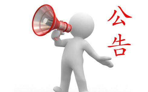 【柴桑公告】关于湖口县石祥建材有限公司破产案第二次债权人会议召开通知