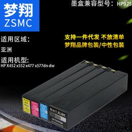 梦翔 适用惠普HP975A 墨盒 X452 等机型